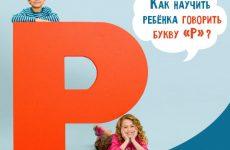 Як навчити дитину говорити букву Р в домашніх умовах