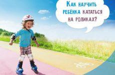 Як навчити дитину кататися на роликах у 5, 6 років