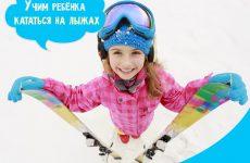 Як навчити дитину кататися на лижах: поради тренера