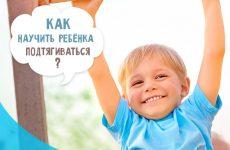 Як навчити дитину підтягуватися на турніку з нуля за тиждень поетапно