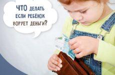 Дитина краде гроші у батьків: поради психолога
