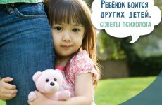 Дитина боїться інших дітей 2 року на майданчику: поради психолога