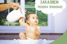 Загартовування дітей дошкільного віку в домашніх умовах