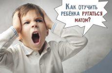 Як відучити дитину матюкатися: рекомендації психолога