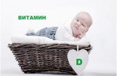 Як давати вітамін Д новонародженому