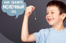Видалення молочних зубів у дитини вдома без болю