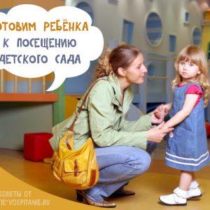 Як підготувати дитину до дитячого саду в 2-3 роки