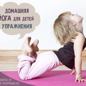 Йога для дітей: заняття для початківців дошкільного віку на дому