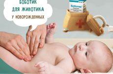 Боботик: інструкція по застосуванню для новонароджених