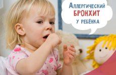 Алергічний бронхіт у дітей: симптоми і лікування