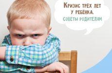 Криза 3 років у дитини: консультація для батьків