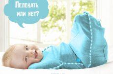 Потрібно сповивати новонародженого дитини і до якого віку