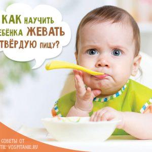 Як навчити дитину жувати і ковтати тверду їжу