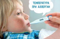 Температура при алергії у дітей: скільки дердится і що робити