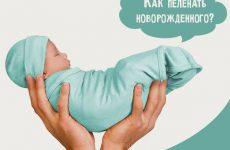 Як сповивати новонародженого: покрокові фото