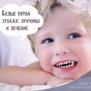 Білі плями на зубах у дитини: причини і лікування