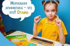Ментальна арифметика для дітей: погані і хороші відгуки