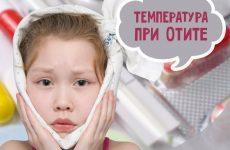 Температура при отиті у дитини: сколкьо днів тримається
