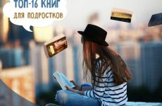 Книги для підлітків 14 – 16 років: сучасні