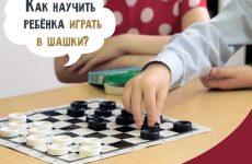 Правила гри в шашки для початківців дітей в картинках