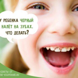 Чорний наліт на зубах у дитини: причини і лікування
