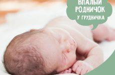 Впалый джерельце у немовляти: причини і що з цим робити