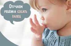 Як відучити дитину смоктати палець: перевірені способи
