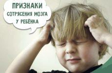 Струс мозку у дитини: симптоми і лікування в домашніх умовах