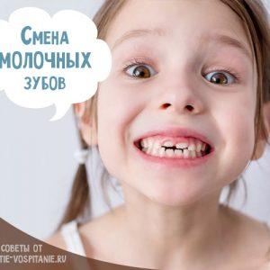 Молочні зуби у дітей: схема випадіння та заміни на докорінні