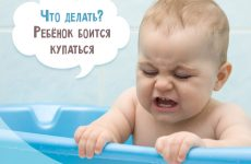 Дитина боїться купатися у ванній – що робити