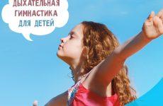 Дихальна гімнастика Стрельникової для дітей дошкільного віку