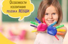 Дитина лівша: особливості розвитку хлопчиків і дівчаток