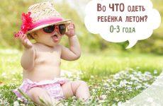 Як одягати новонародженого влітку на прогулянку в спеку