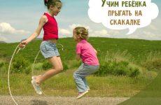 Як навчити дитину стрибати на скакалці: відео для батьків