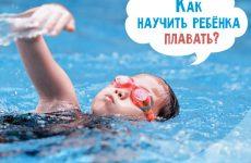 Як навчити дитину плавати: корисні вправи
