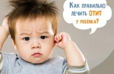 Отит у дітей: симптоми, лікування, діагностика і профілактика