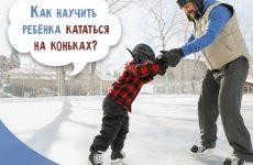 Як навчити дитину кататися на ковзанах: вправи