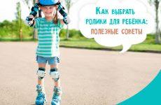 Як вибрати ролики для дитини 5-7 років: поради експерта
