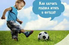 Як навчити дитину грати у футбол: перші уроки