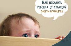 Що робити якщо дитина боїться