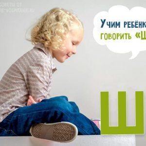 Як навчити дитину говорити букву Ш в домашніх умовах