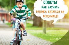 Як навчити дитину кататися на велосипеді легко