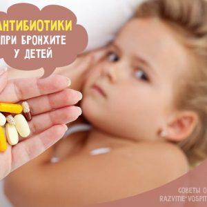 Антибіотики при бронхіті у дітей: назви і список кращих