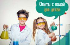 Досліди з водою для дітей в домашніх умовах і в дитячому садку