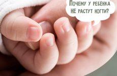 Чому не ростуть нігті на руках у дитини: причини й рішення