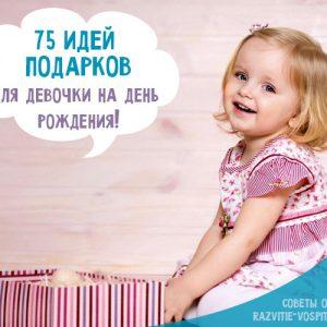 Що подарувати дівчинці на 2-3 року на день народження