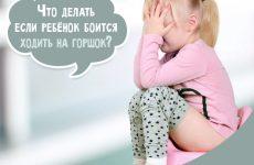Дитина боїться какати: як позбутися психологічного запору