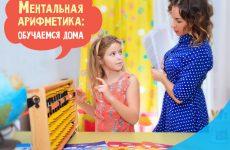Ментальна арифметика в домашніх умовах для дитини 6-7 років