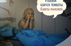 Дитина боїться темряви: поради психолога