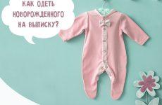 Як одягнути новонародженого на виписку з пологового будинку: повний список